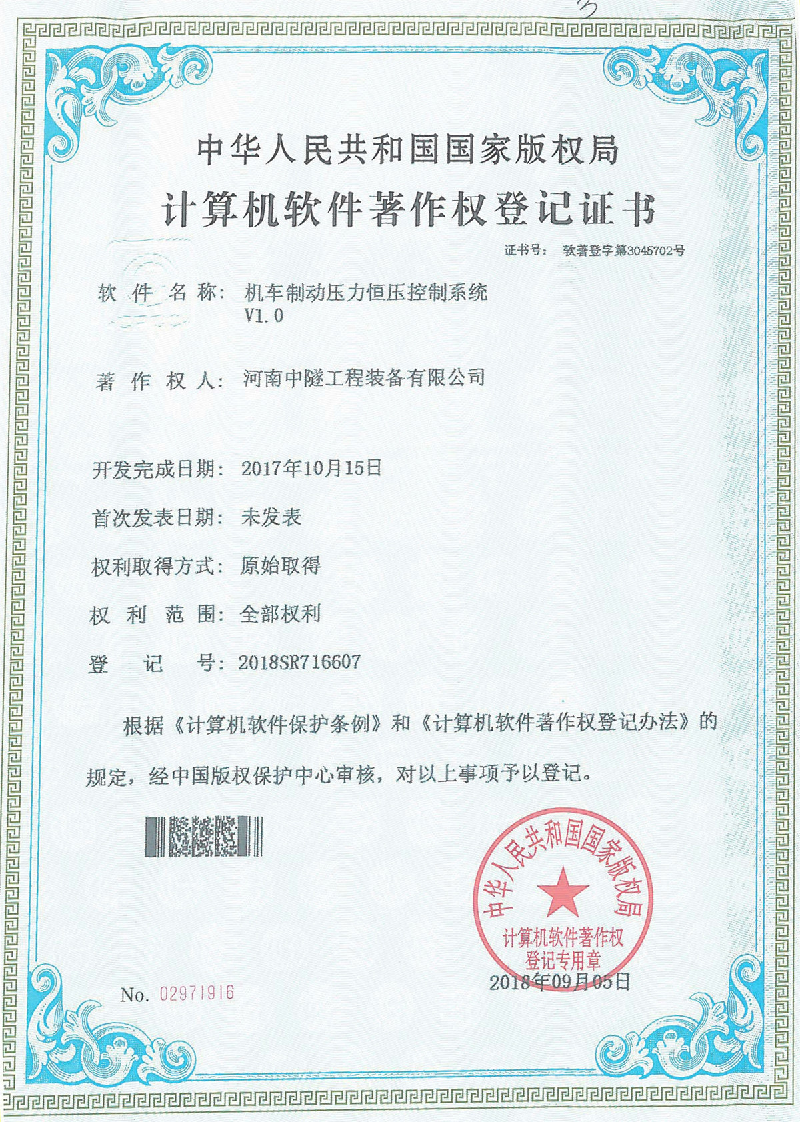 Registration Certificate Of Locomotive Brake Pressure Constant Pressure Control System