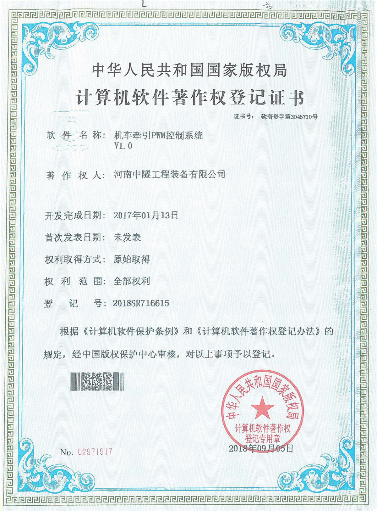 Registration Certificate Of Locomotive Traction PWM Control System