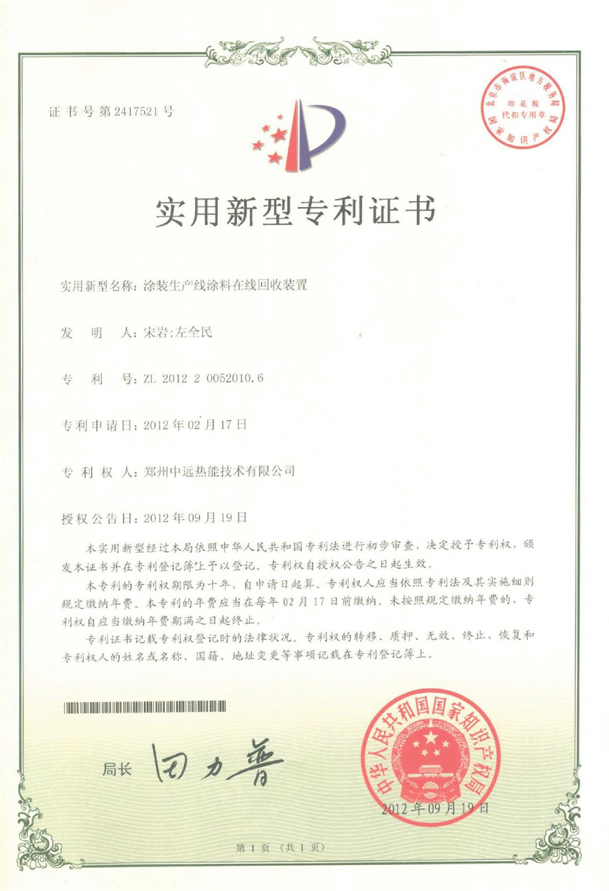 Patent Certificate For Online Paint Recovery Device Of Coating Production Line