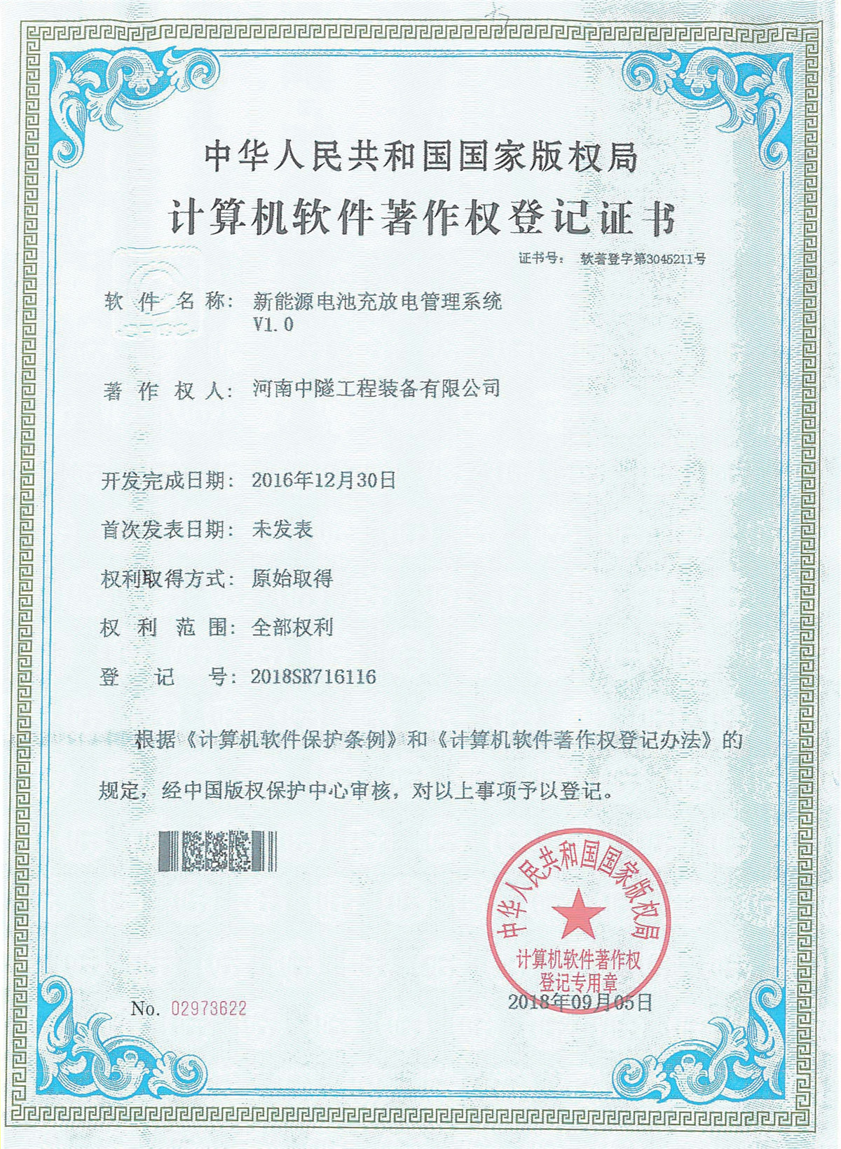 New Energy Battery Charge And Discharge Management System Registration Certificate