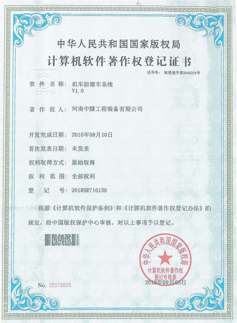 机车防溜车系统登记证书